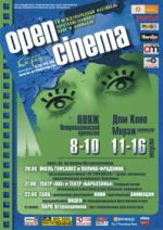 Open Cinema. В лабиринте