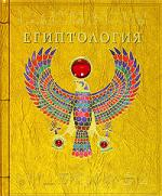 Египтология (The Egyptology)