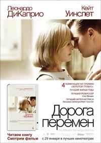http://prochtenie.ru/i/Ris_sob/Doroga_peremen_plakat.jpg